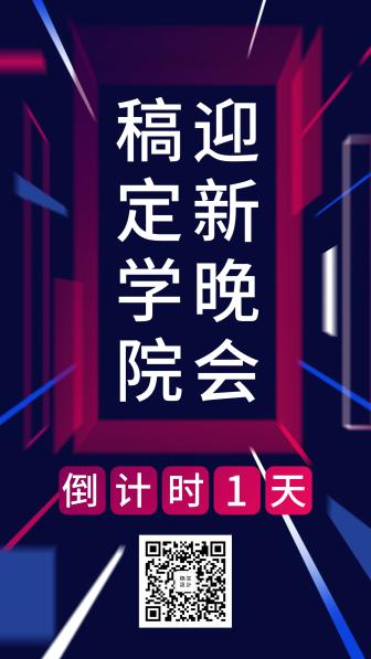大学学院迎新晚会倒计时活动酷炫手机海报