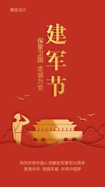 建军节/红色剪纸风/手机海报
