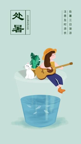 处暑简约插画手机海报