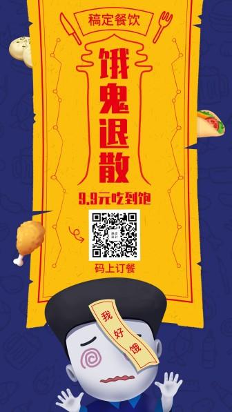 餐饮美食/创意手绘/中元节促销活动/手机海报