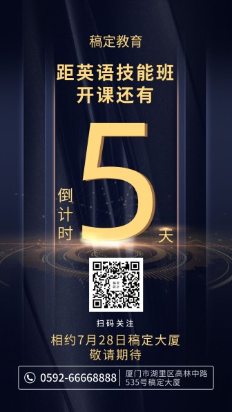 教育/酷炫时尚/倒计时/手机海报