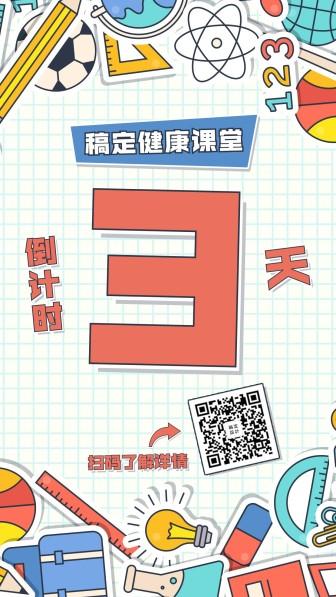 教育/创意卡通/倒计时/手机海报