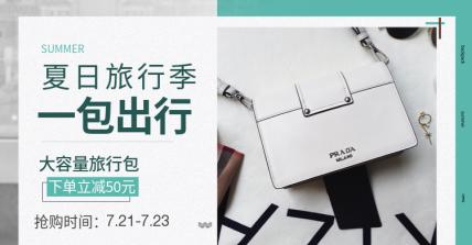 箱包/旅行箱夏日优惠海报
