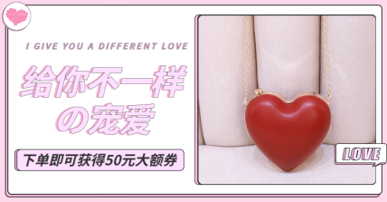 七夕/女包/可爱风优惠海报