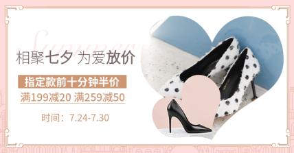 七夕/女鞋可爱风促销海报