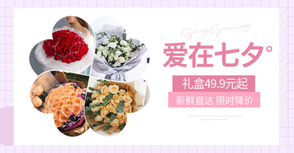七夕/鲜花优惠海报