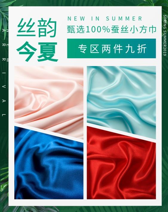 配饰/丝巾夏季促销海报