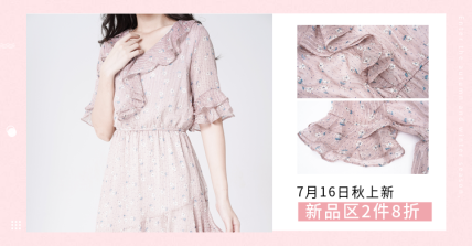 服饰/女装/秋季上新/拼图海报