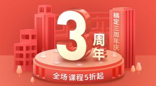 稿定3周年庆/3D字体/横版海报