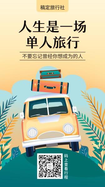 旅行/手绘清新/推广/手机海报