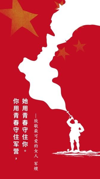 八一建军节/创意手绘/手机海报