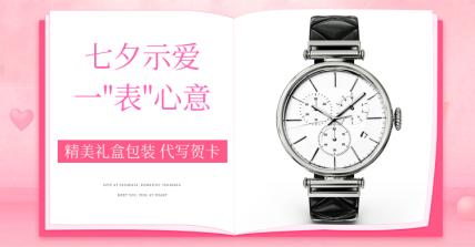 七夕/手表/可爱风促销海报