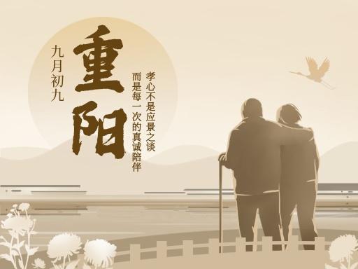 重阳老人节节日问候实景排版文章配图