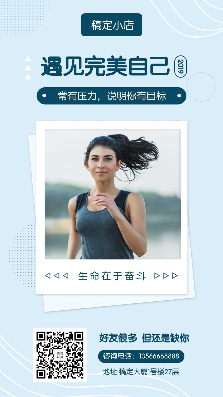 简约清新/正能量问候/手机海报