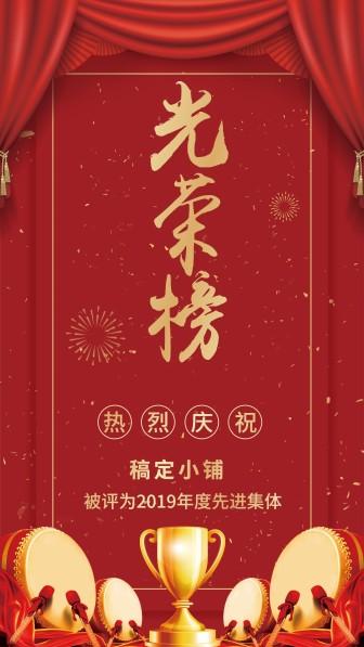 喜庆中国风/光荣榜喜报/手机海报