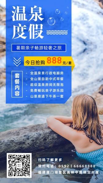 温泉度假/简约实景/促销活动/手机海报