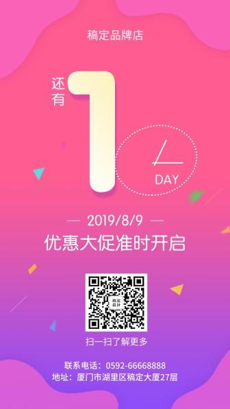 促销活动/倒计时/简约/手机海报