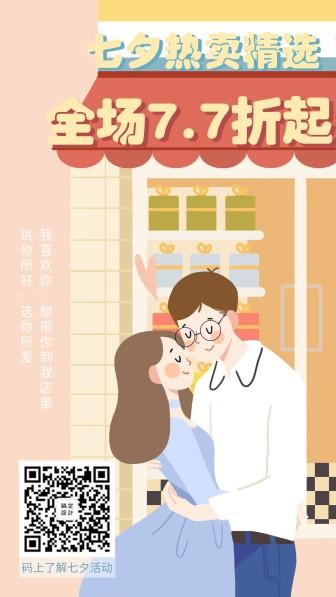 七夕情人节/手绘清新/促销活动/手机海报