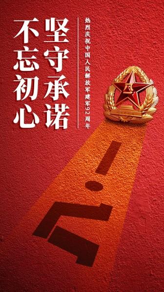 八一建军节/创意中国风/手机海报