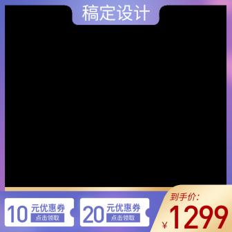 优惠券/时尚风主图图标