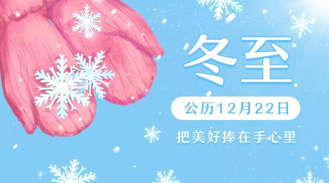 冬至节气手绘卡通横版海报