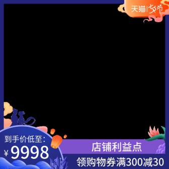 七夕/天猫/中国风/官方主图图标
