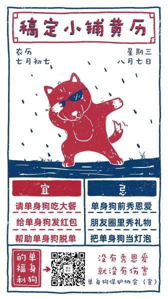 七夕情人节/手绘卡通/促销氛围/手机海报