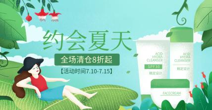 美妆/夏季清仓/手绘清新风海报