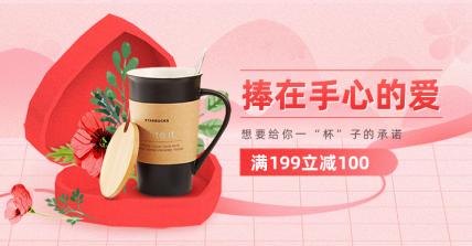 七夕/情人节/杯子/浪漫海报