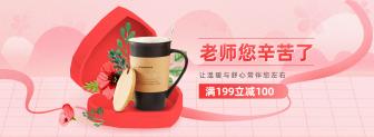 教师节礼物杯子粉色海报banner