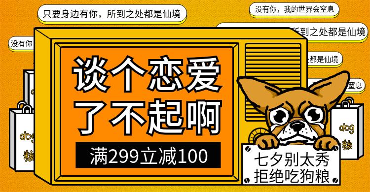 七夕/手绘风创意海报