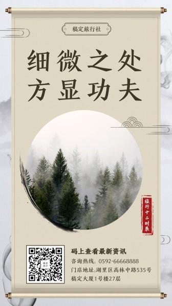 旅行社/中国风古风/十二时辰/手机海报