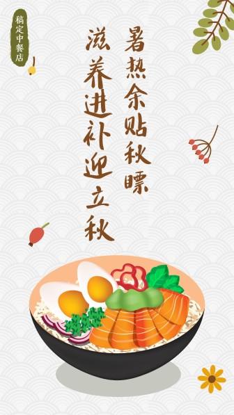 餐饮美食/手绘中国风/迎接立秋/手机海报