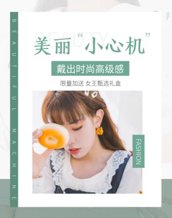 饰品/简约风上新海报