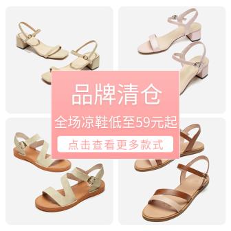 服饰/女鞋/清仓直通车主图