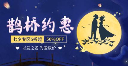 七夕中国风促销海报