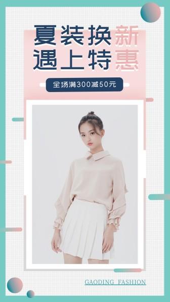 服装/清新简约/上新促销/手机海报