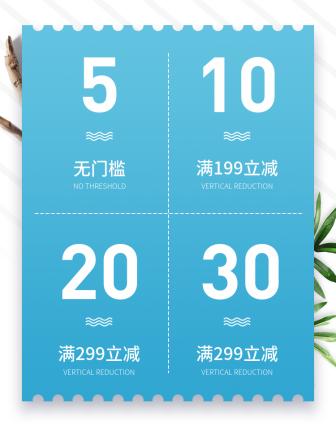 蓝色/清新风优惠券