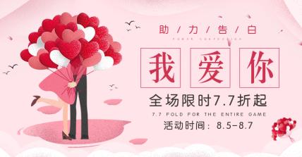 七夕/情人节/清新风/折扣海报