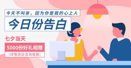 七夕/情人节/卡通风海报