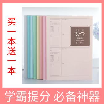 百货/本子/上新主图直通车