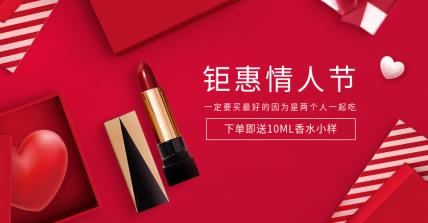 七夕/情人节/口红/优惠海报