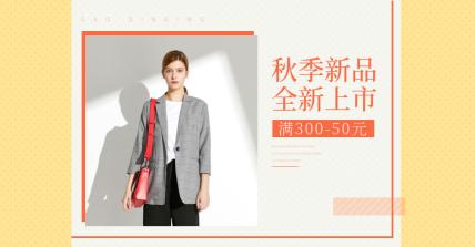 中秋节女装/秋季上新海报