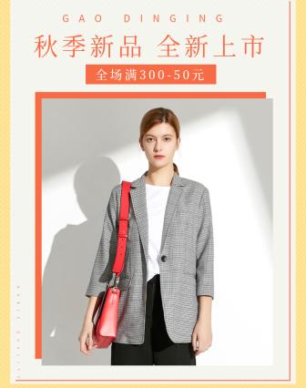 女装/秋季上新海报