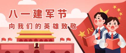 八一建军节/致敬/手绘插画公众号首图