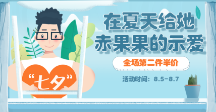 七夕/情人节/手绘促销海报