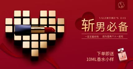 七夕/情人节/彩妆/浪漫爱心海报