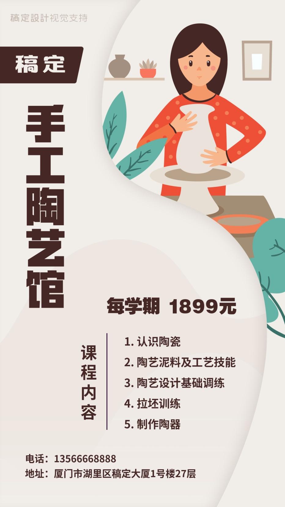 艺术兴趣手工陶艺馆促销海报