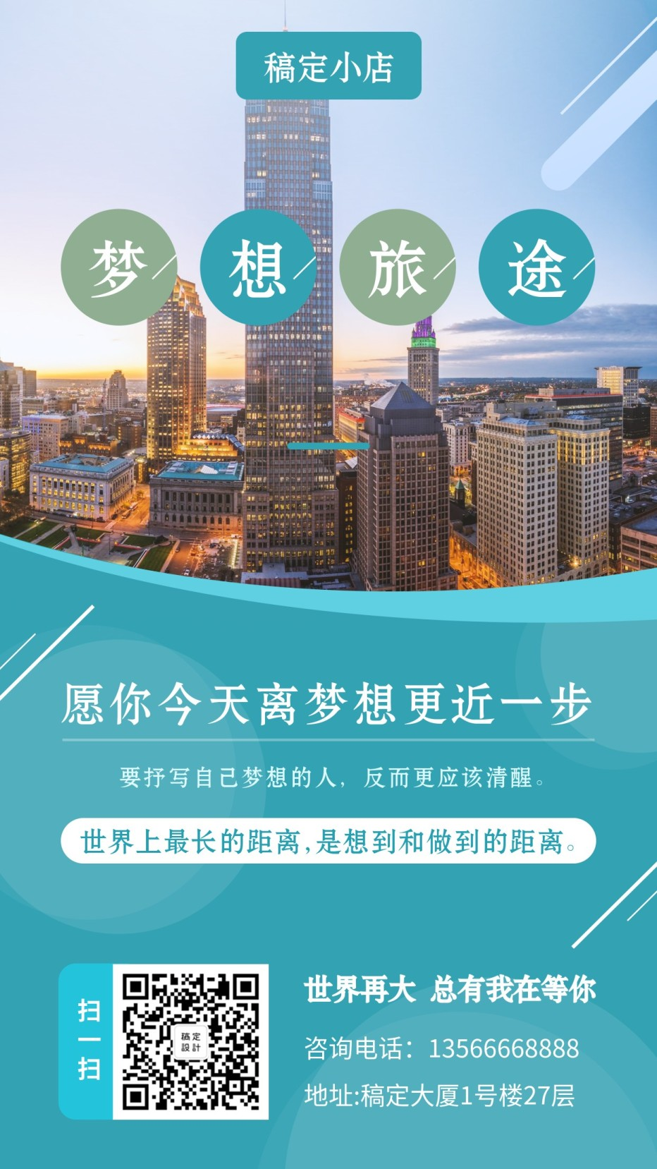 旅游/实景清新/问候/手机海报