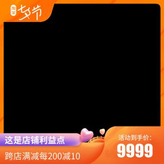 淘宝/七夕/满减官方主图图标